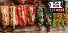 Все меню в сети кафе «ДвижОК»: бургеры, хот-доги, роллсы, сеты, закуски и другое