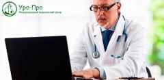 Урологическое обследование для мужчин всех возрастов в сети клиник «Уро-Про»
