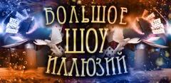 «Большое шоу иллюзий» в «Цирке чудес» за полцены
