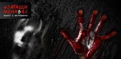 Перформанс-квест «Затащи меня в ад» от компании Quest Hell