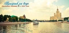 Экскурсии на теплоходе по Москве-реке от компании «Праздник на воде»