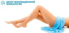 Обследование в «Центре инновационной флебологии»: УЗИ вен, лечение