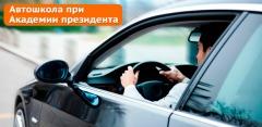 Курсы вождения для получения прав категории B