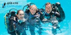 Курс дайвинга в «Альтернативе»: 5 занятий в бассейне, 5 теоретических занятий