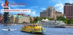 Прогулка на теплоходе по Москве-реке. Дети до 6 лет - бесплатно!