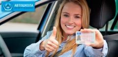 Обучение вождению автомобиля или мотоцикла в автошколе при МГТУ им. Баумана
