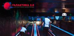 Посещение лофт-бара, игра в боулинг или бильярд в центре «Галактика»