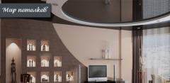 Виниловые или тканевые натяжные потолки от компании «Мир потолков»