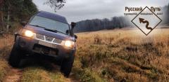 Поездка за рулем внедорожника Nissan или Toyota от клуба туризма «Русский Путь»