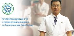 Электрический массажер для стоп от «Клиники доктора Хуана Гожуна» за полцены