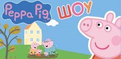 Билеты на спектакль «Свинка Пеппа собирает друзей!» в Доме кино