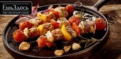 Все меню и напитки в ресторане грузинской кухни «Ешь Здесь» за полцены
