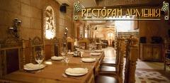 Отдых с любыми блюдами и напитками в ресторане «Армения» на Тверской