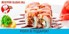От 5 до 15 любых видов роллов и пицца от ресторана доставки Mister Sushi