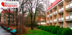Оздоровительный отдых в санатории «Переделкино»: массаж, бассейн, ЛФК, УЗИ