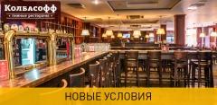 Любые блюда в ресторанах «Колбасофф»: бургеры, супы, шашлык, горячие закуски