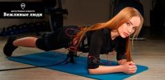 ЕМS-фитнес на тренажере WIEMS Pro в Центре боевых искусств «Вежливые люди»