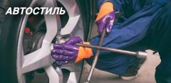 Шиномонтаж и балансировка четырех колес до R22 в сети автосервисов «Автостиль»