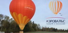 Полет на воздушном шаре, игристый напиток, конфеты от компании «Аэровальс»