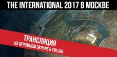 Билеты на соревнование по Dota 2 - The International 2017 в Москве
