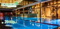 Проживание для двоих в spa-отеле Novahoff