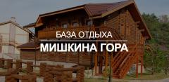 Отдых в отеле «Мишкина гора» в Калужской области